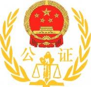 九江市浔阳公证处