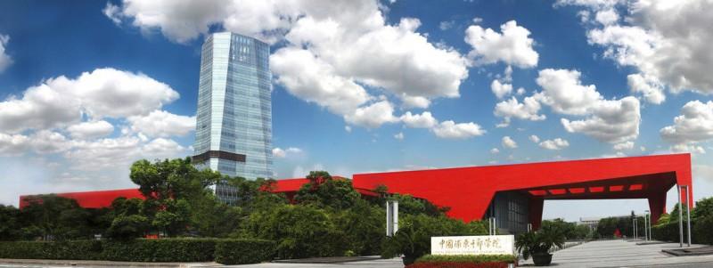 中国浦东干部学院