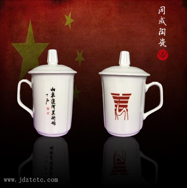 山东运河美术馆定制茶杯