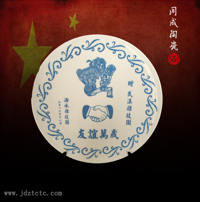浠水雜技團定制陶瓷紀念盤