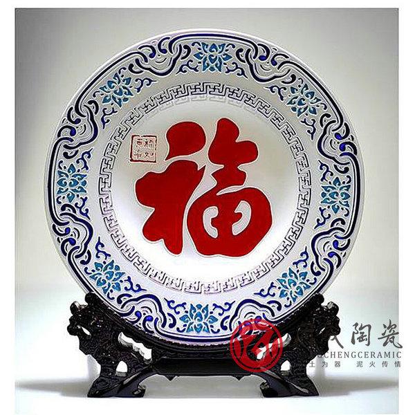 青花福字陶瓷紀念盤