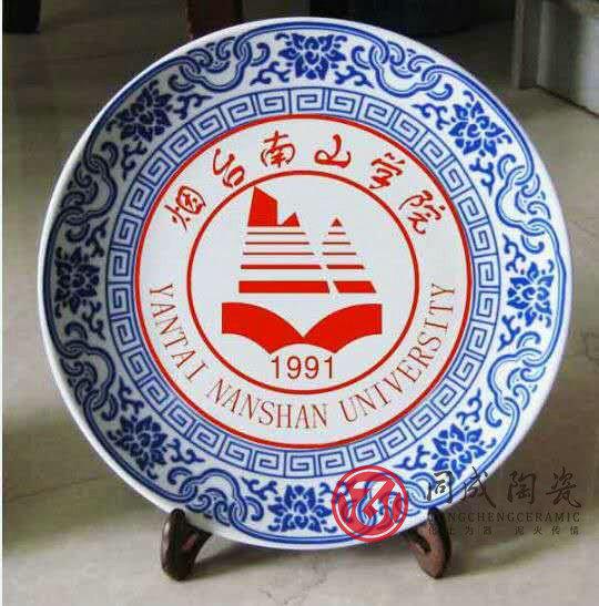 煙臺南山學院定制陶瓷紀念盤