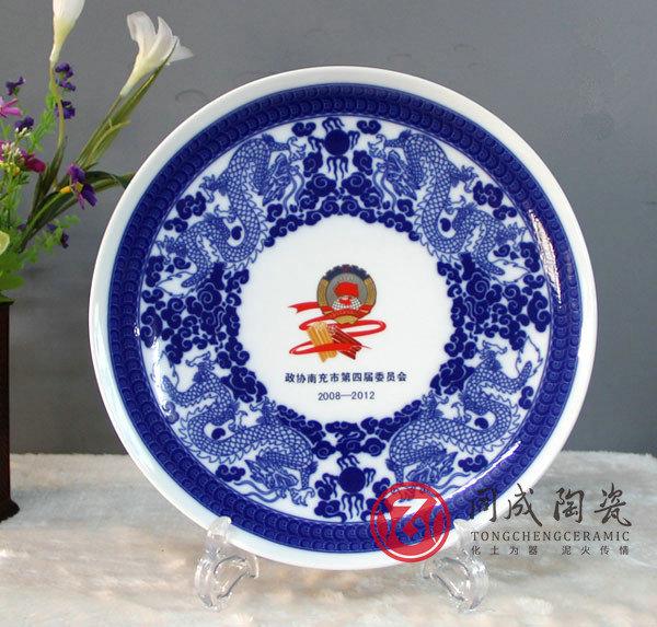政協南充市委員會定制陶瓷紀念盤