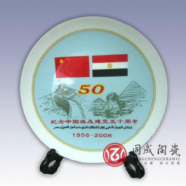 中埃建文20周年定制陶瓷纪念盘