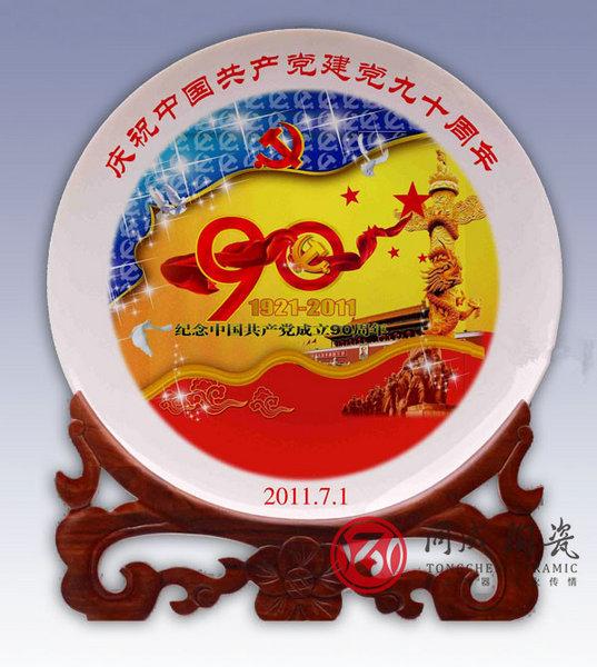 中國共產黨建黨90周年陶瓷紀念盤