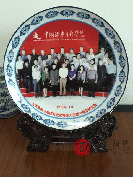 中國浦東干部學院定制陶瓷紀念盤
