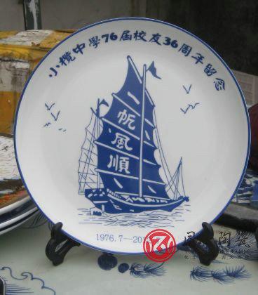 中山小欖中學36周年定制陶瓷紀念盤