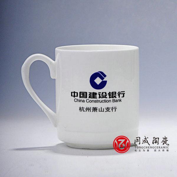 建設銀行杭州蕭山支行定制
